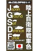 GSIクレオスMr.カラー 特色セット陸上自衛隊戦車色