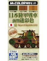 GSIクレオスMr.カラー 特色セット日本陸軍戦車 前期迷彩色