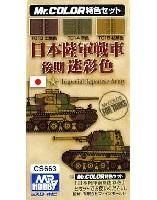 GSIクレオスMr.カラー 特色セット日本陸軍戦車 後期迷彩色