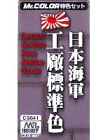 GSIクレオスMr.カラー 特色セット日本海軍工廠標準色カラーセット