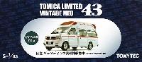 トミーテックトミカリミテッド ヴィンテージ ネオ 43日産パラメディック 高規格救急車 (カタログ撮影仕様車)