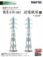 トミーテック情景コレクション 情景小物シリーズ送電鉄塔 B -尖端型-