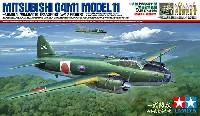 タミヤ1/48 飛行機 スケール限定品一式陸上攻撃機 11型 山本長官搭乗機
