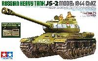 タミヤスケール限定品ソビエト重戦車 JS-2 1944年型 ChKZ (アベール社製エッチングパーツ/金属砲身付き)