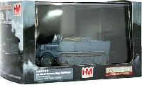 ホビーマスター1/72 グランドパワー シリーズドイツ Sd.Kfz.11 3トン ハーフトラック