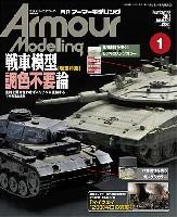 大日本絵画Armour Modelingアーマーモデリング 2012年1月号
