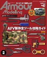 大日本絵画Armour Modelingアーマーモデリング 2012年2月号