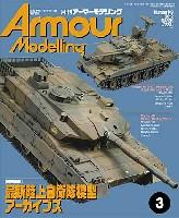大日本絵画Armour Modelingアーマーモデリング 2012年3月号
