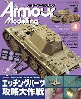 大日本絵画Armour Modelingアーマーモデリング 2012年4月号