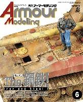 大日本絵画Armour Modelingアーマーモデリング 2012年6月号