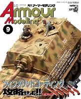 大日本絵画Armour Modelingアーマーモデリング 2012年9月号