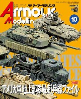大日本絵画Armour Modelingアーマーモデリング 2012年10月号