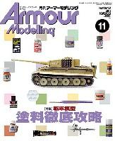 大日本絵画Armour Modelingアーマーモデリング 2012年11月号