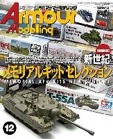 大日本絵画Armour Modelingアーマーモデリング 2012年12月号