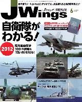 Jウイング 2012年6月号