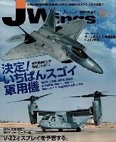 Jウイング 2012年8月号