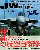 イカロス出版J Wings (Jウイング)Jウイング 2012年10月号