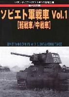 第2次大戦 ソビエト軍戦車 Vol.1 軽戦車/中戦車