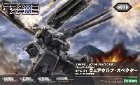 XFA-01 ウェアウルフ・スペクター