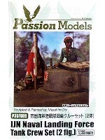 帝国海軍 陸戦隊 戦車クルーセット (2体)