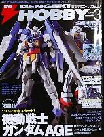 電撃ホビーマガジン 2012年3月号