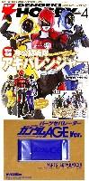 アスキー・メディアワークス月刊 電撃ホビーマガジン電撃ホビーマガジン 2012年4月号