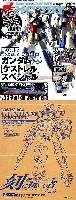 電撃ホビーマガジン 2012年5月号