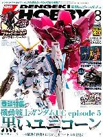 アスキー・メディアワークス月刊 電撃ホビーマガジン電撃ホビーマガジン 2012年8月号