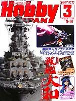 ホビージャパン月刊 ホビージャパンホビージャパン 2012年3月号