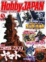 ホビージャパン月刊 ホビージャパンホビージャパン 2012年5月号