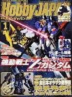 ホビージャパン月刊 ホビージャパンホビージャパン 2013年1月号