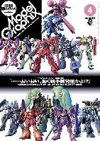 大日本絵画月刊 モデルグラフィックスモデルグラフィックス 2012年4月号