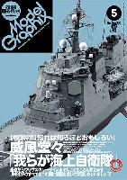 大日本絵画月刊 モデルグラフィックスモデルグラフィックス 2012年5月号