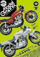 大日本絵画月刊 モデルグラフィックスモデルグラフィックス 2012年10月号