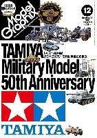 大日本絵画月刊 モデルグラフィックスモデルグラフィックス 2012年12月号