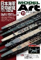 モデルアート月刊 モデルアートモデルアート 2012年11月号