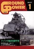 グランドパワー 2012年1月号