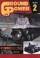 ガリレオ出版月刊 グランドパワーグランドパワー 2012年2月号