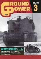 ガリレオ出版月刊 グランドパワーグランドパワー 2012年3月号