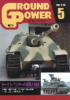ガリレオ出版月刊 グランドパワーグランドパワー 2012年5月号