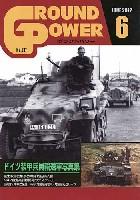 ガリレオ出版月刊 グランドパワーグランドパワー 2012年6月号
