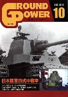 グランドパワー 2012年10月号