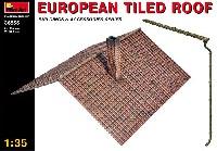 ミニアート1/35 ビルディング&アクセサリー シリーズヨーロッパのタイル屋根