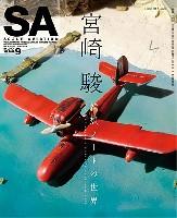 大日本絵画Scale Aviationスケール アヴィエーション 2012年9月号