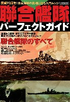 イカロス出版イカロスムック聯合艦隊パーフェクトガイド