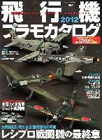 飛行機プラモカタログ 2012