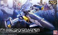 バンダイRG (リアルグレード)FX-550 スカイグラスパー ランチャー/ソードパック