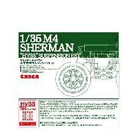 アスカモデル1/35 プラスチックモデルキットM4 シャーマン 水平懸架サスペンションセット T80キャタピラ付