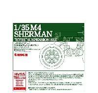 アスカモデル1/35 プラスチックモデルキットM4 シャーマン 水平懸架サスペンションセット T84キャタピラ付