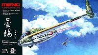 MENG-MODELディモルフォドン シリーズ萱場 (カヤバ) 4型 かつをどり ラムジェット戦闘機 (2機セット)